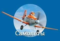 Игра Самолёты: Пазл Дасти, Чаг и Дотти - Онлайн