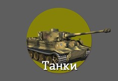 Зайти танки world of tanks бесплатно