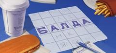 Балда Игры на русском