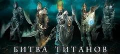 игры Битвы титанов - виртуальные игры