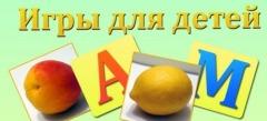 играй на выбор в Игры Буквы учим С буквами