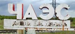 новейшие игры Чернобыль