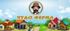 мини игры онлайн - игры про чудо ферму