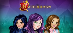 бесплатные Дисней Наследники Игры для девочек на нашем портале