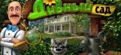 игры Дивный сад - бесплатные флэш игры