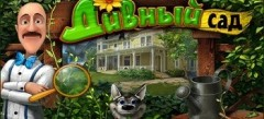 онлайн игры Дивный сад