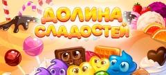 играй online в Игры Долина сладостей Три в ряд