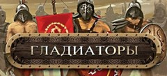 мини игры Гладиаторы онлайн