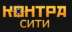 интернет игры - Контра сити