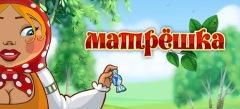 игры с Матрешкой онлайн бесплатно играть
