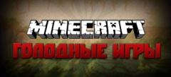 новые Майнкрафт Голодные игры С оружием на игровом сайте