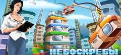 игры Небоскребы - игры бесплатно, онлайн