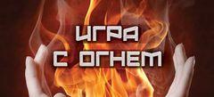 игры с огнем на лучшем игровом сайте