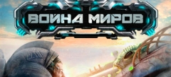 новейшие игры Война миров на игровом сайте