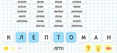 каталог игр- игры из слов у нас на сайте