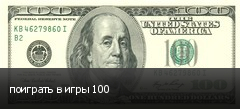 �������� � ���� 100