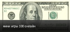 мини игры 100 онлайн