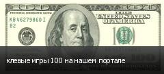 клевые игры 100 на нашем портале