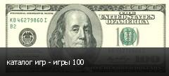 каталог игр - игры 100