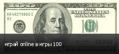 играй online в игры 100