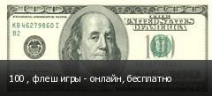 100 , флеш игры - онлайн, бесплатно