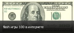 flash игры 100 в интернете