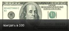 поиграть в 100