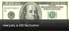 поиграть в 100 бесплатно