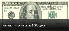 каталог игр- игры в 100 здесь