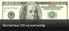 бесплатные 100 на компьютер
