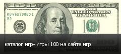каталог игр- игры 100 на сайте игр