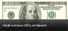 играй в игры в 100 в интернете