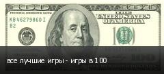 ��� ������ ���� - ���� � 100