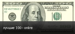 лучшие 100 - online