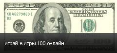 играй в игры 100 онлайн