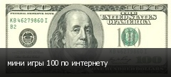 мини игры 100 по интернету