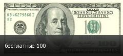 бесплатные 100