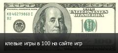 клевые игры в 100 на сайте игр