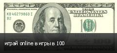 играй online в игры в 100