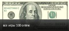 все игры 100 online