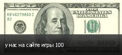 у нас на сайте игры 100