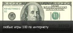 любые игры 100 по интернету