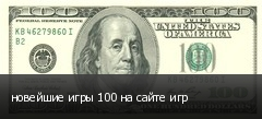 �������� ���� 100 �� ����� ���