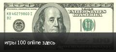игры 100 online здесь