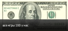 ��� ���� 100 � ���