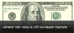 каталог игр- игры в 100 на нашем портале