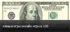 клевые игры онлайн игры в 100