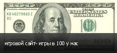 игровой сайт- игры в 100 у нас