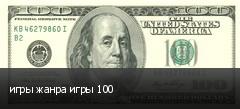 игры жанра игры 100