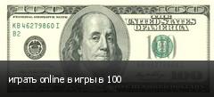 играть online в игры в 100
